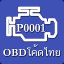 OBD โค้ดไทย