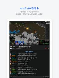 AfreecaTV screenshot 6