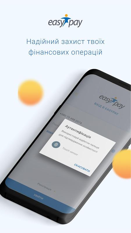 EasyPay - платежі онлайн screenshot 1