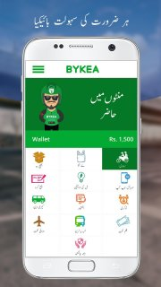 BYKEA بائیکیا‎ screenshot 6