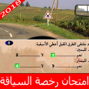 امتحان رخصة السياقة 2018