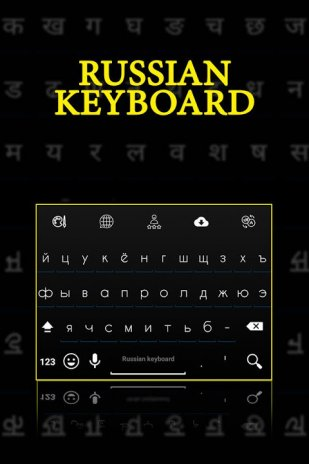 Russian Keyboard 1 0 Download APK for Android - Aptoide