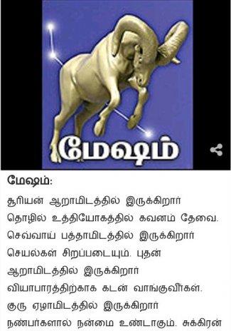 Tamil Rasi Palan - Today Rasi Palan 1 Download APK for