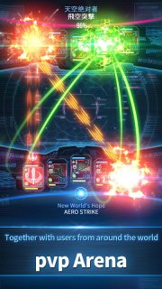 Aero Strike screenshot 5
