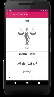 Oriya (Odia) Calendar screenshot 3