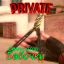 SO2 Butterfly Knife Simulator - Private Приватка