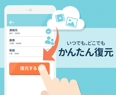 Yahoo!かんたんバックアップ-電話帳や写真を自動で保存 screenshot 6