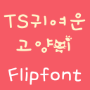 TSCuteCat Korean FlipFont
