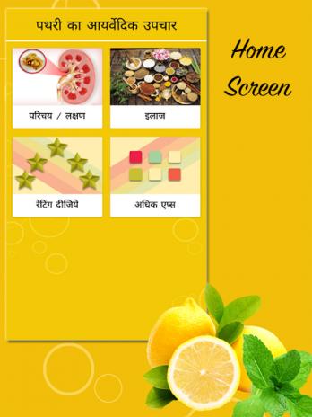 Kidney Stone(पथरी) Home Remedies Hindi 1 0 Download APK