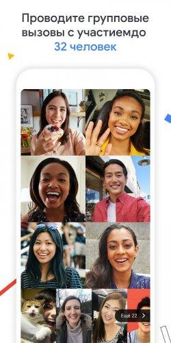 Google Duo: видеочат с высоким качеством связи screenshot 1