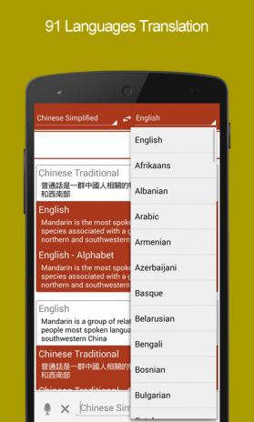 Mandarin Dictionary Translator 1 1 Download APK for Android