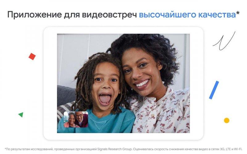 Google Duo: видеочат с высоким качеством связи screenshot 11