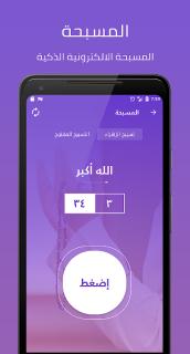 Holy Quran, Adhan, Qibla Finder - Haqibat Almumin screenshot 12