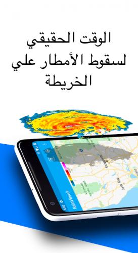 Rainviewer رادارات و تنبيهات الطقس 2 2 3 تنزيل Apk للأندرويد Aptoide
