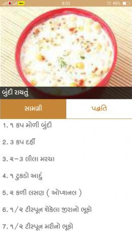 Gujarati rasoi offline 50 download apk for android aptoide gujarati rasoi offline screenshot 3 forumfinder Image collections