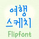 MDToursketch™ Korean Flipfont