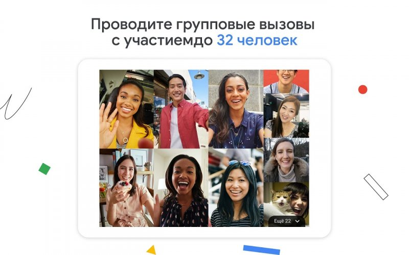 Google Duo: видеочат с высоким качеством связи screenshot 3
