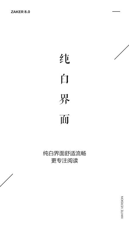 ZAKER-扎客新闻 screenshot 1