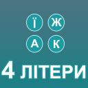4 літери