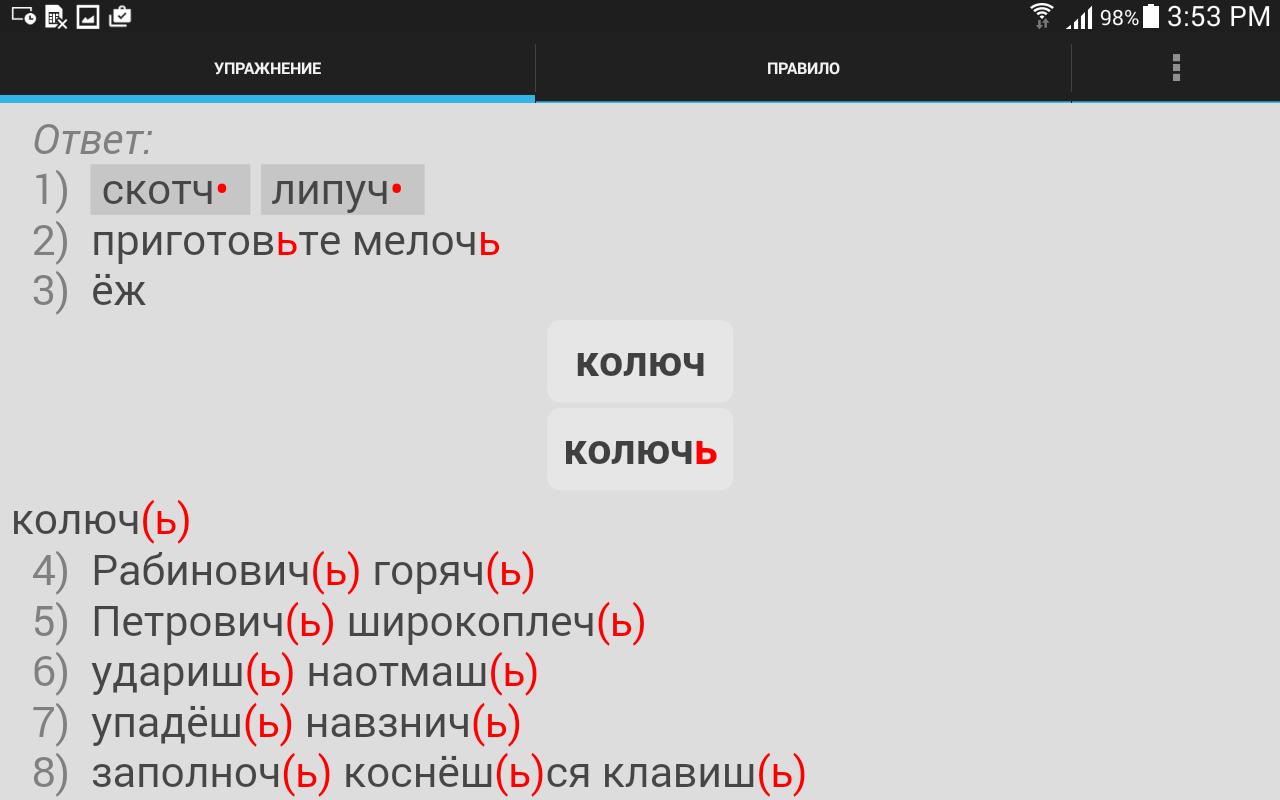 Репетитор по русскому языку screenshot 2