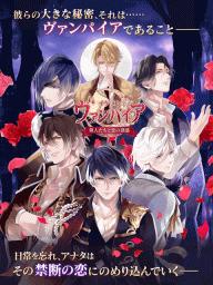 イケメンヴァンパイア◆偉人たちと恋の誘惑 人気恋愛ゲーム screenshot 11