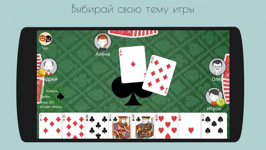 Карты деберц онлайн играть играть в майнкрафт онлайн прохождения карт