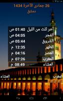 أوقات الصلاة - التقويم الهاشمي Screenshot