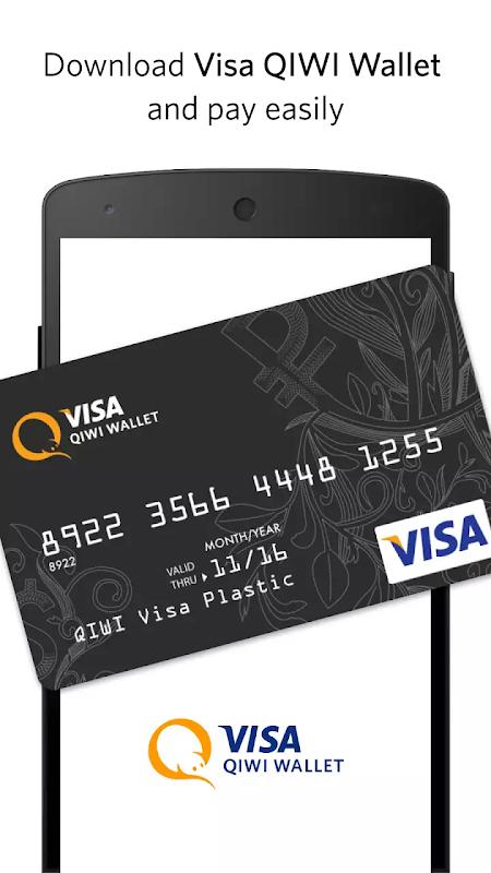 QIWI Wallet screenshot 18