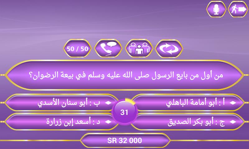 من سيربح المليون مع جورج screenshot 2