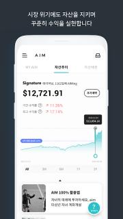상위 1% 자산관리 AIM screenshot 2
