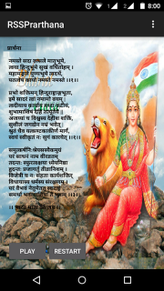 RSS Prarthana screenshot 6