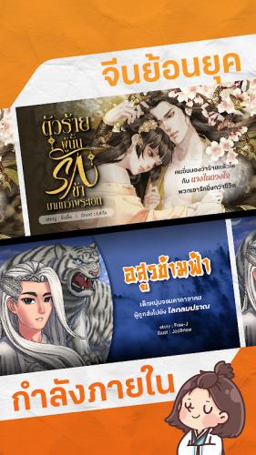 Niyay Dek-D - Read free novels from Thailand screenshot 6
