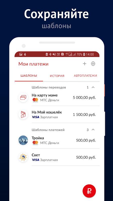 МТС Деньги – платежи и переводы онлайн screenshot 1