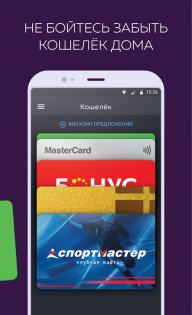 Wallet screenshot 1