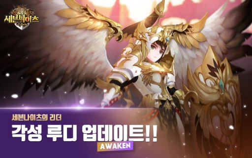 세븐나이츠 for Kakao screenshot 6