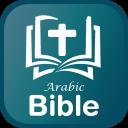 Arabic Bible-الكتاب المقدس