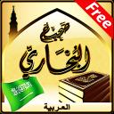 Sahih Al-Bukhari Hadith