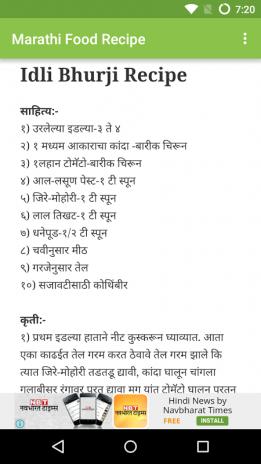 Marathi food recipe 10 download apk for android aptoide marathi food recipe screenshot 1 forumfinder Choice Image