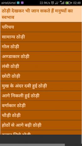 تحميل APK لأندرويد - آبتويد Bhavishyaphal
