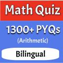 SSC Math Quiz