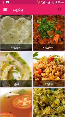 Lunch recipes tamil 10 descargar apk para android aptoide lunch recipes tamil captura de pantalla 3 forumfinder Gallery