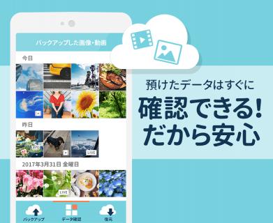 Yahoo!かんたんバックアップ-電話帳や写真を自動で保存 screenshot 3