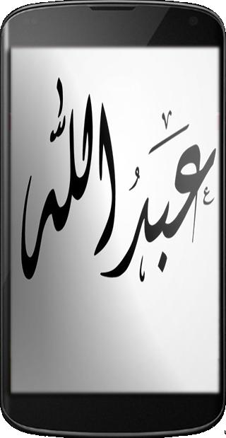 زخرفة اسمك بالخط العربي في صور 2 0 Download Android Apk Aptoide