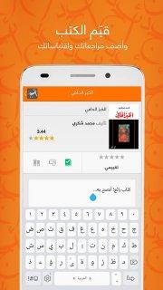 أبجد: كتب - روايات - قصص عربية screenshot 5