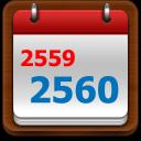 ปฏิทินไทย 2557 / 2558