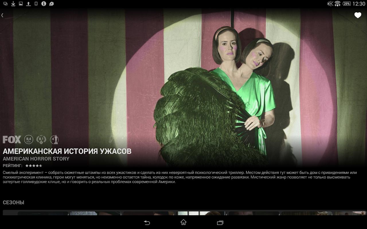 Amediateka screenshot 2