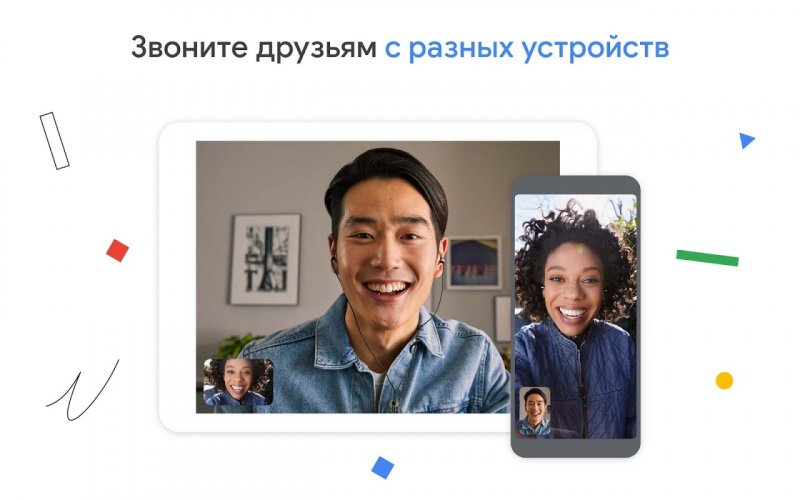 Google Duo: видеочат с высоким качеством связи screenshot 14