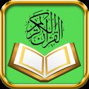 قرآن الكريم بجميع الأصوات