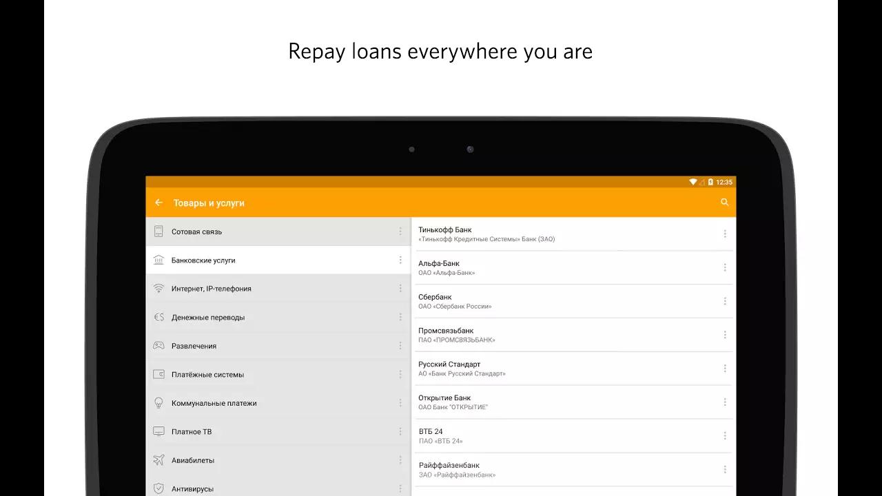 QIWI Wallet screenshot 11