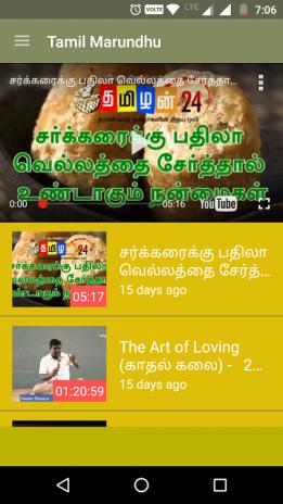 Tamilanda 1 0 Download APK for Android - Aptoide